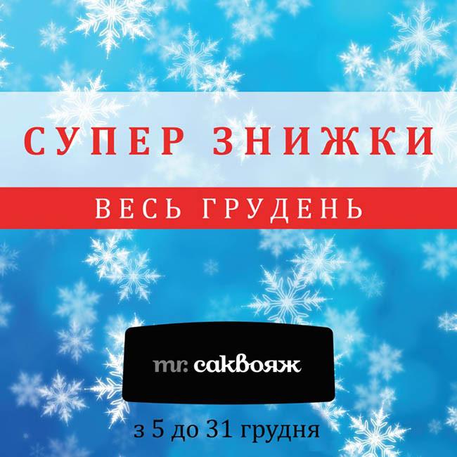 Декабрьские СКИДКИ