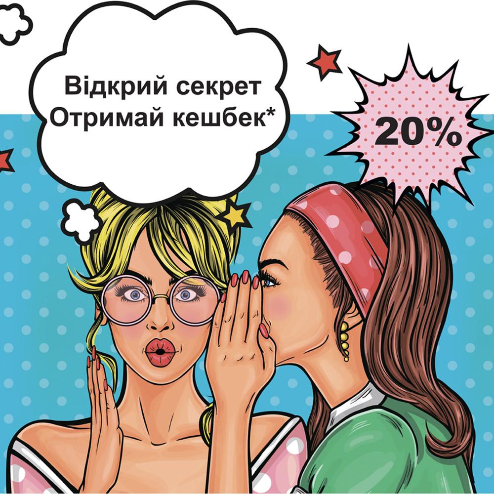 ОТКРЫВАЙ СЕКРЕТЫ, ПОЛУЧАЙ КЕШБЕК 20%.